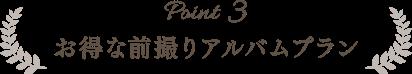 Point3 お得な前撮りアルバムプラン
