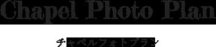チャペル+ロケーションフォトプラン