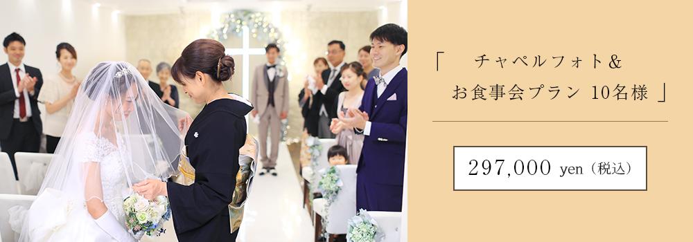 チャペルフォト&お食事会プラン10名様