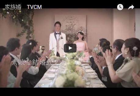 家族婚 TVCM