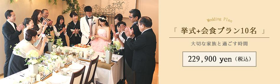 挙式+会食プラン10名